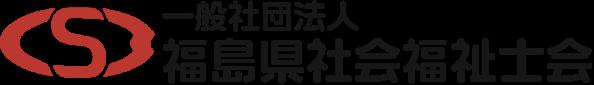 福島県社会福祉士会